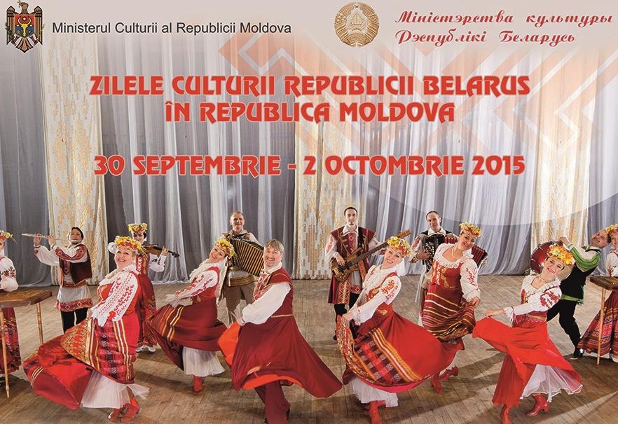 В Молдове пройдут дни белорусской культуры